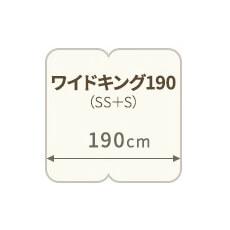 ワイドキン190:190cm