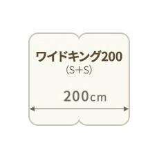 ワイドキング200:200cm