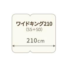ワイドキング210:210cm