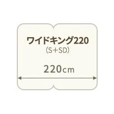 ワイドキング220:220cm