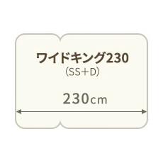 ワイドキング230:230cm