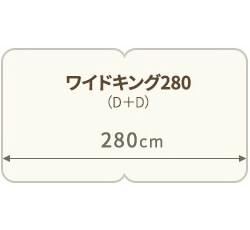 ワイドキング280:280cm