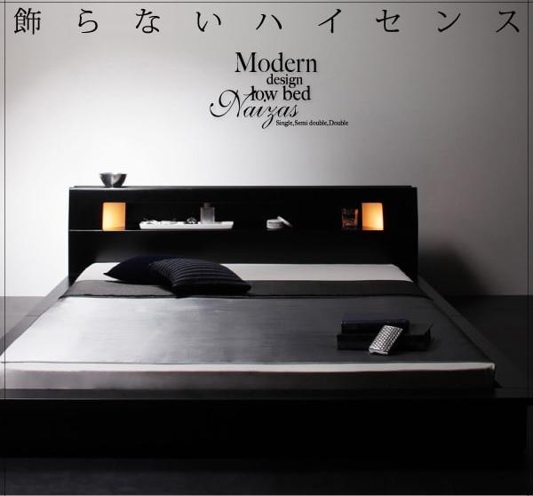 ステージレイアウトでスタイリッシュに決める男前ベッド『モダンライト・コンセント付きステージフロアベッド 【Naizas】ナイザス』