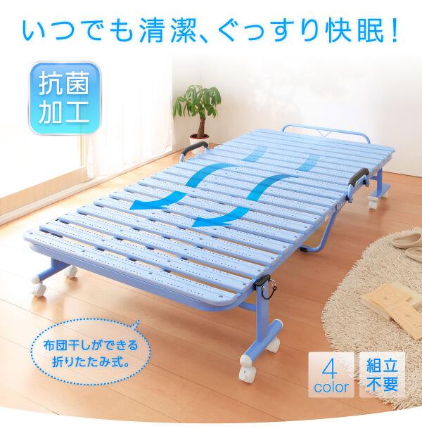 折りたたみ式省スペースベッド『折りたたみ式抗菌樹脂すのこベッド【Neo Clean】ネオ・クリーン』