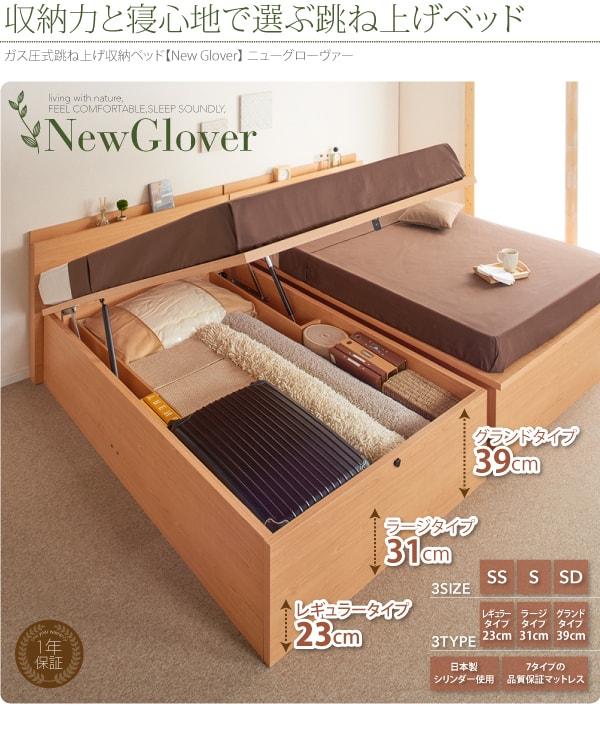 収納ベッドシングル通販『ガス圧式跳ね上げ収納ベッド【NewGlover】ニューグローヴァー』