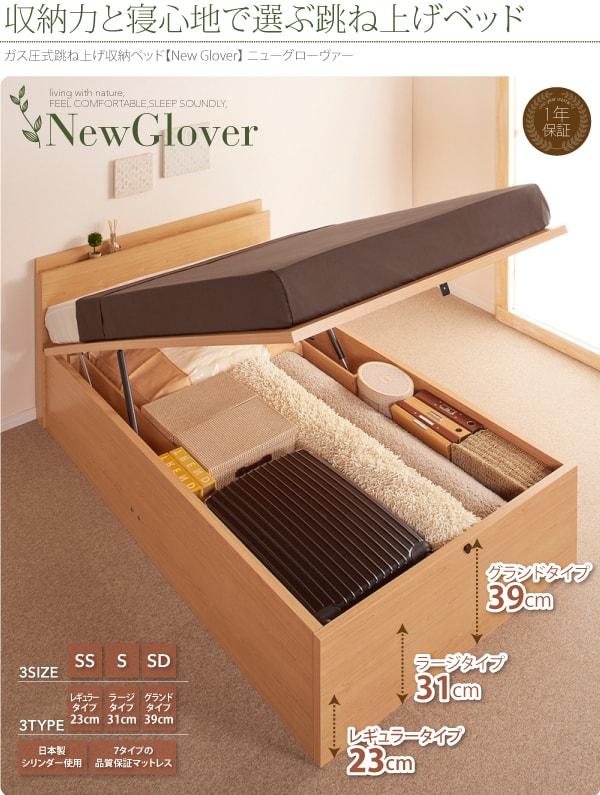 収納ベッドシングル通販 大容量収納ベッド『ガス圧式跳ね上げ収納ベッド【NewGlover】ニューグローヴァー』