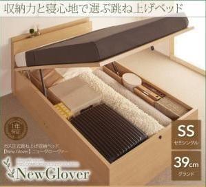 収納ベッドシングル通販『ガス圧式跳ね上げ収納ベッド【NewGlover】ニューグローヴァー』グランド セミシングル