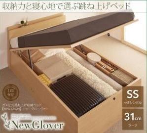 収納ベッドシングル通販『ガス圧式跳ね上げ収納ベッド【NewGlover】ニューグローヴァー』ラージ セミシングル