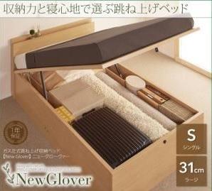 収納ベッドシングル通販『ガス圧式跳ね上げ収納ベッド【NewGlover】ニューグローヴァー』ラージ シングル