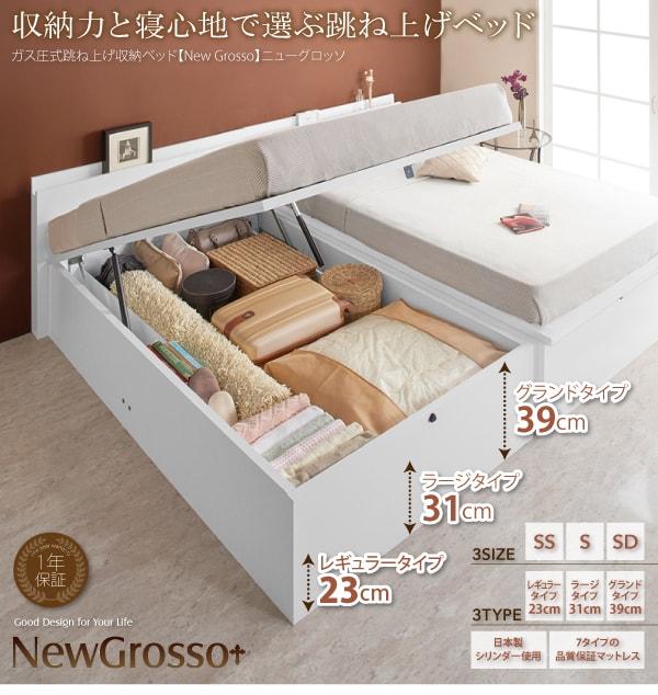 収納ベッドシングル通販 布団が収納できる大容量収納ベッド『ガス圧式跳ね上げ収納ベッド【NewGrosso】ニューグロッソ』