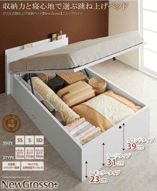 収納ベッドシングル通販 白い収納ベッド『ガス圧式跳ね上げ収納ベッド【NewGrosso】ニューグロッソ』