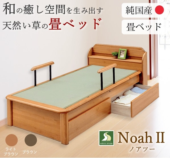 収納ベッドシングル通販 木製ベッド『純国産 棚付き・宮付き畳ベッド【NoahII】ノア2』