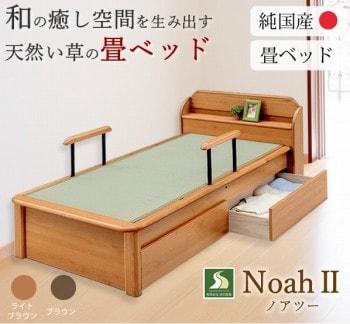 収納ベッドシングル通販 和室に似合う1段引出し畳収納ベッド『純国産 棚付き・宮付き畳ベッド【NoahII】ノア2』