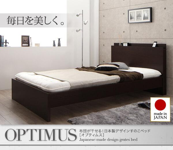一人暮しに便利な布団が干せるベッド『布団が干せる!デザインすのこベッド【OPTIMUS】オプティムス』