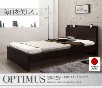 低ホルムアルデヒド部材を使ったベッド『布団が干せる!デザインすのこベッド【OPTIMUS】オプティムス』