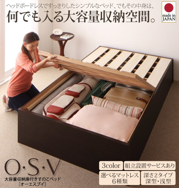 収納ベッドシングル通販 組立設置がある収納ベッド『大容量収納庫付きすのこベッド ヘッドレス【O・S・V】オーエスブイ』