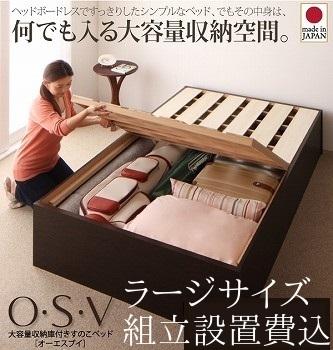 収納ベッドシングル通販 深型収納ベッド『大容量収納庫付きすのこベッド ヘッドレス【O・S・V】オーエスブイ』ラージサイズ 組立設置費込