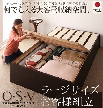 収納ベッドシングル通販 深型収納ベッド『大容量収納庫付きすのこベッド ヘッドレス【O・S・V】オーエスブイ』ラージサイズ お客様組立