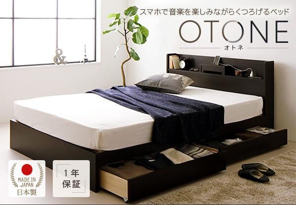スマートフォンスピーカーになる棚のある収納ベッド『国産 スマホスタンド付き 引き出し付きベッド【OTONE】オトネ』