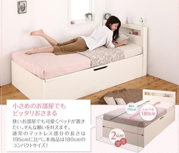 収納ベッド通販 ショート丈の小さいベッド『小さな部屋に合うショート丈収納ベッド【Odette】オデット』