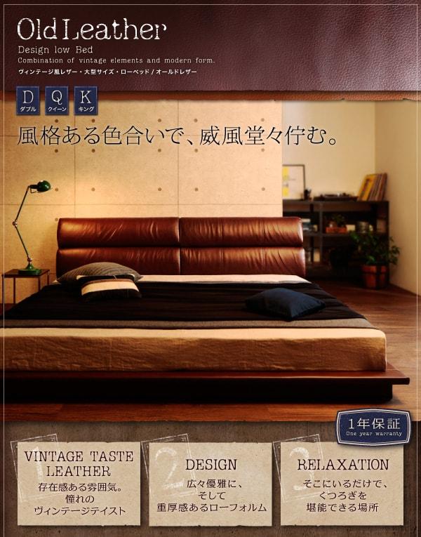寄りかかってリラックスできるベッド『ヴィンテージ風レザー・大型サイズ・ローベッド【OldLeather】オールドレザー』