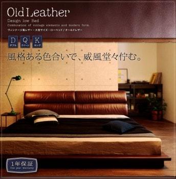 ポケットコイルマットレスとセットのベッド『ヴィンテージ風レザー・大型サイズ・ローベッド【OldLeather】オールドレザー』