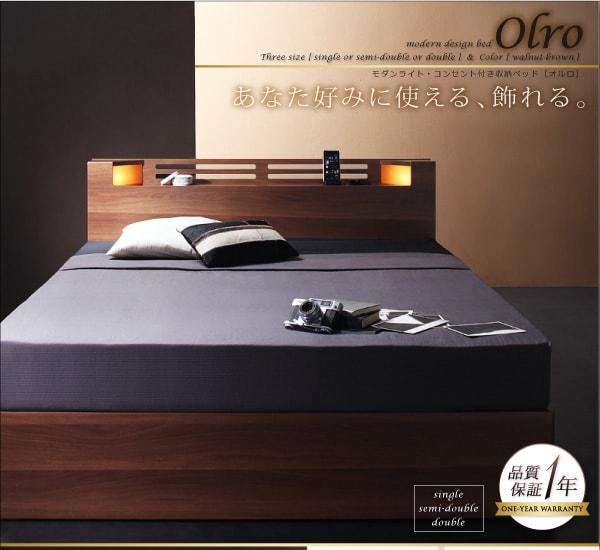 収納ベッドシングル通販 ウレタン塗装仕上げの収納ベッド『モダンライト・コンセント付き収納ベッド【Olro】オルロ』