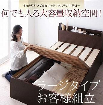 収納ベッドシングル通販 深型収納ベッド『シンプルデザイン大容量収納庫付きすのこベッド【Open Storage】オープンストレージ』ラージサイズ お客様組立