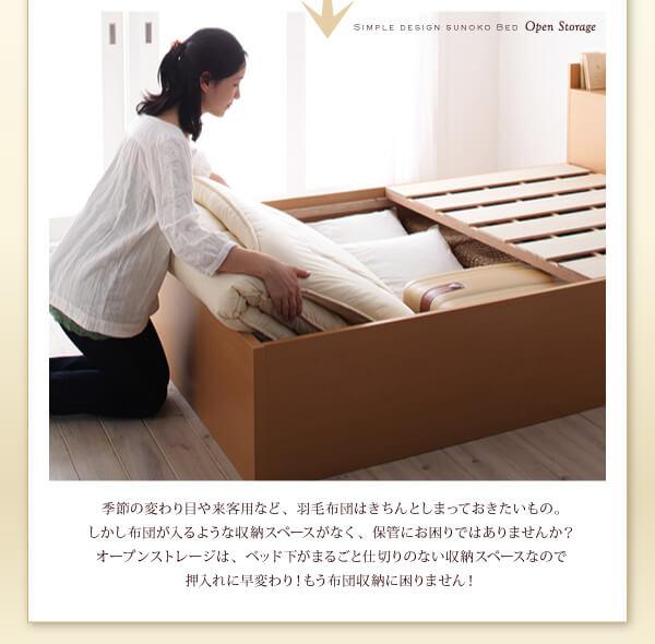 収納ベッドシングル 『シンプルデザイン大容量収納庫付きすのこベッド【Open Storage】オープンストレージ』