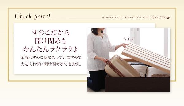 収納ベッド通販『シンプルデザイン大容量収納庫付きすのこベッド【Open Storage】オープンストレージ』