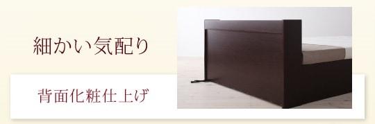 収納ベッドシングル通販 背面化粧仕様の収納ベッド『シンプルデザイン大容量収納庫付きすのこ&収納ベッド【Open Storage】オープンストレージ』