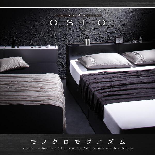 収納ベッド通販 モノトーンカラーのベッド『棚・コンセント付き収納ベッド【Oslo】オスロ』