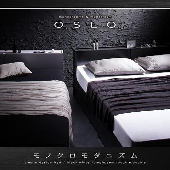収納ベッドシングル通販 モノトーン収納ベッド『棚・コンセント付き収納ベッド【Oslo】オスロ』