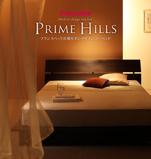 背もたれのあるローベッド『フランスベッド社製モダンデザインローベット【PRIME HILLS】プライムヒルズ』