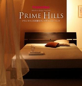 一人で広々、二人で親密・・・クイーンサイズベッドのある暮らし『フランスベッド社製モダンデザインローベット【PRIME HILLS】プライムヒルズ』クイーンサイズ