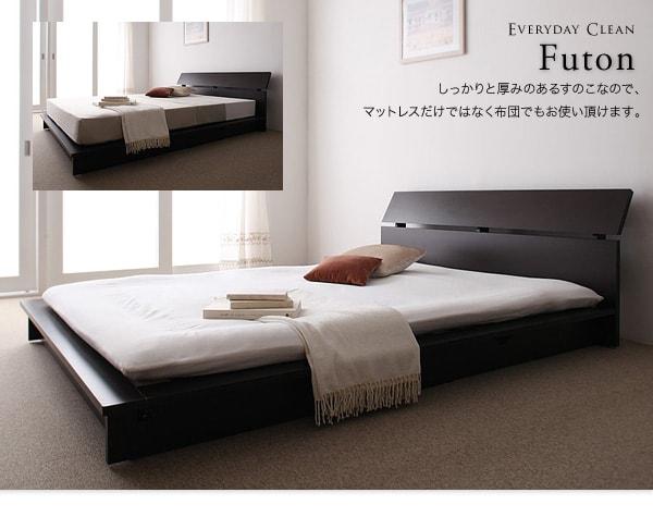 低いベッド通販 布団を敷いて使える低いベッド『フランスベッド社製モダンデザインローベット【PRIME HILLS】プライムヒルズ』