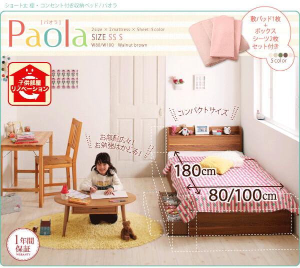 収納ベッドシングル通販 ウォールナット柄の収納ベッド『ショート丈 棚・コンセント付き収納ベッド【Paola】パオラ』