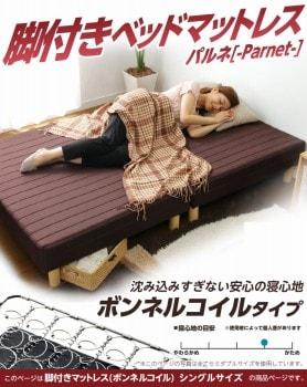 シンプルベッドフレーム通販 マットレスベッド『脚付きマットレスベッド【Parnet】パルネ(ボンネルコイル)』