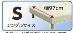 シンプルベッドフレーム通販『脚付きマットレスベッド【Parnet】パルネ(ボンネルコイル・シングル用)移動がラクな分割式タイプ』
