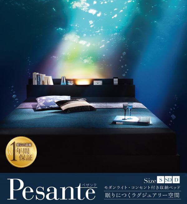 収納ベッドシングル通販 ラグジュアリーな収納ベッド『モダンライト・コンセント付き収納ベッド 【Pesante】 ペザンテ』
