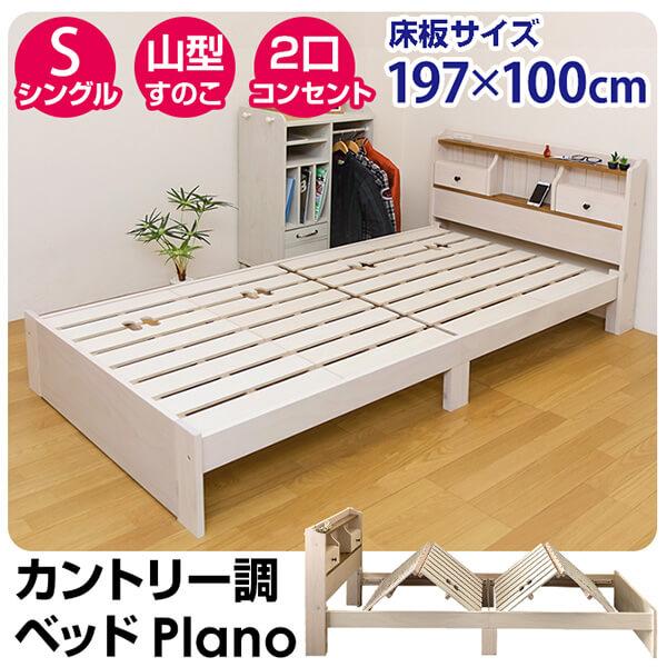 収納ベッドシングル通販 カントリー調ベッド『カントリー調ベッド【Plano】プラノ』