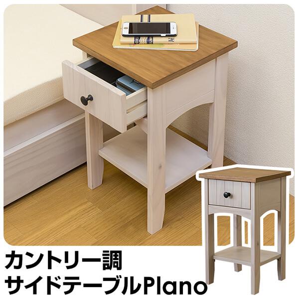 収納ベッドシングル通販 カントリー調サイドテーブル『カントリー調サイドテーブル【Plano】プラノ』