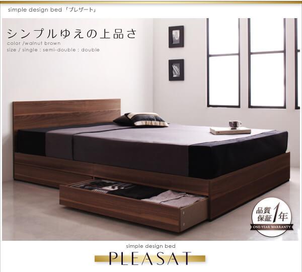収納ベッドシングル通販 スタイリッシュ収納ベッド『シンプルモダンデザイン・収納ベッド 【Pleasat】プレザート』