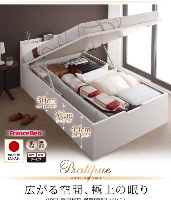 収納ベッドシングル通販 大容量収納ベッド『国産跳ね上げ収納ベッド【Pratipue】プラティーク』