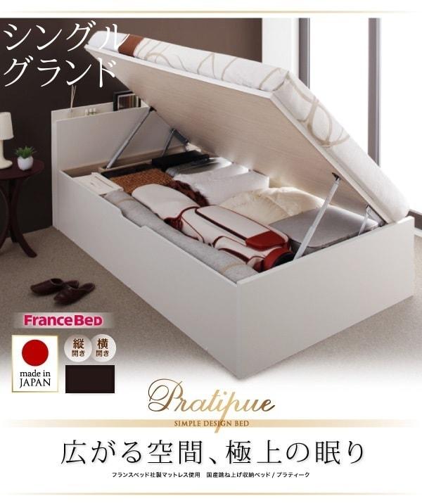 収納ベッドシングル通販 横開きガス跳ね上げ式収納ベッド『国産跳ね上げ収納ベッド【Pratipue】プラティーク』