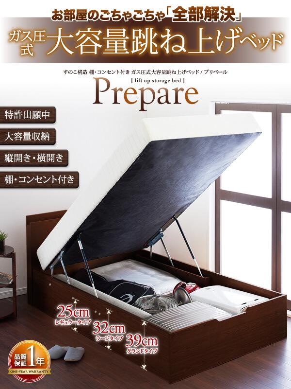 収納ベッドシングル通販 すのこベッド『すのこ構造_棚・コンセント付き_ガス圧式大容量跳ね上げベッド【Prepare】プリペール』