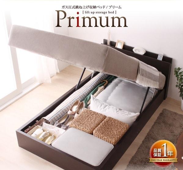 収納ベッドシングル通販 ガス圧跳ね上げ式収納ベッド『ガス圧式跳ね上げ収納ベッド【Primum】プリーム』
