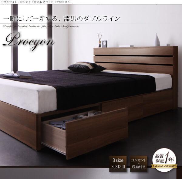 収納ベッドシングル通販 ウレタン塗装仕上げの収納ベッド『モダンライト・コンセント付き収納ベッド【Procyon】プロキオン』