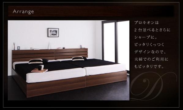 収納ベッドシングル通販 シングルベッド2台並べて1台のキングサイズベッドにする提案『モダンライト・コンセント付き収納ベッド【Procyon】プロキオン』