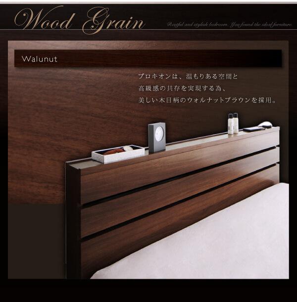 収納ベッドシングル通販 ウォルナット『モダンライト・コンセント付き収納ベッド【Procyon】プロキオン』